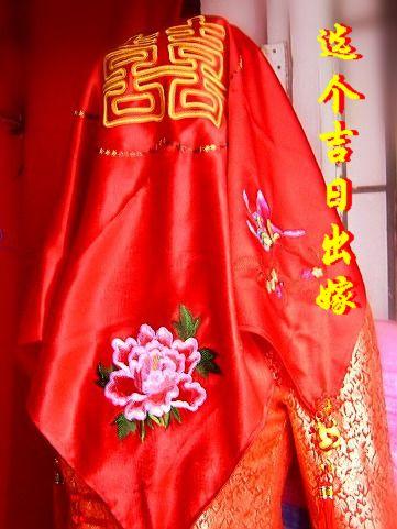 马车篷子前头挂着一块方形大红布帘,喜气,吉庆写的满满当当.