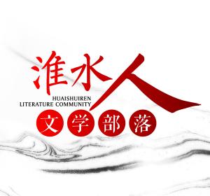 """""""淮水人""""文学部落"""