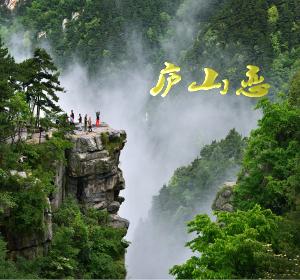 """""""庐山恋""""文学部落"""