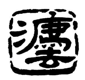 """""""法律人""""文学部落"""