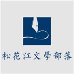 """""""松花江""""文学分站"""