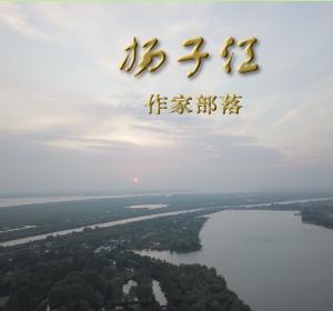 扬子江作家部落
