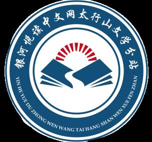太行山文学分站