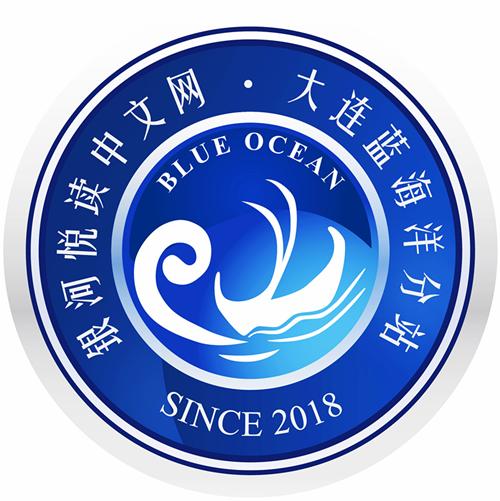 蓝海洋分站