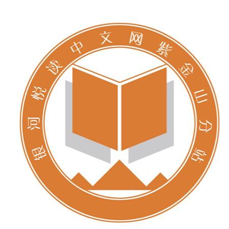紫金山(侯马)作家分站