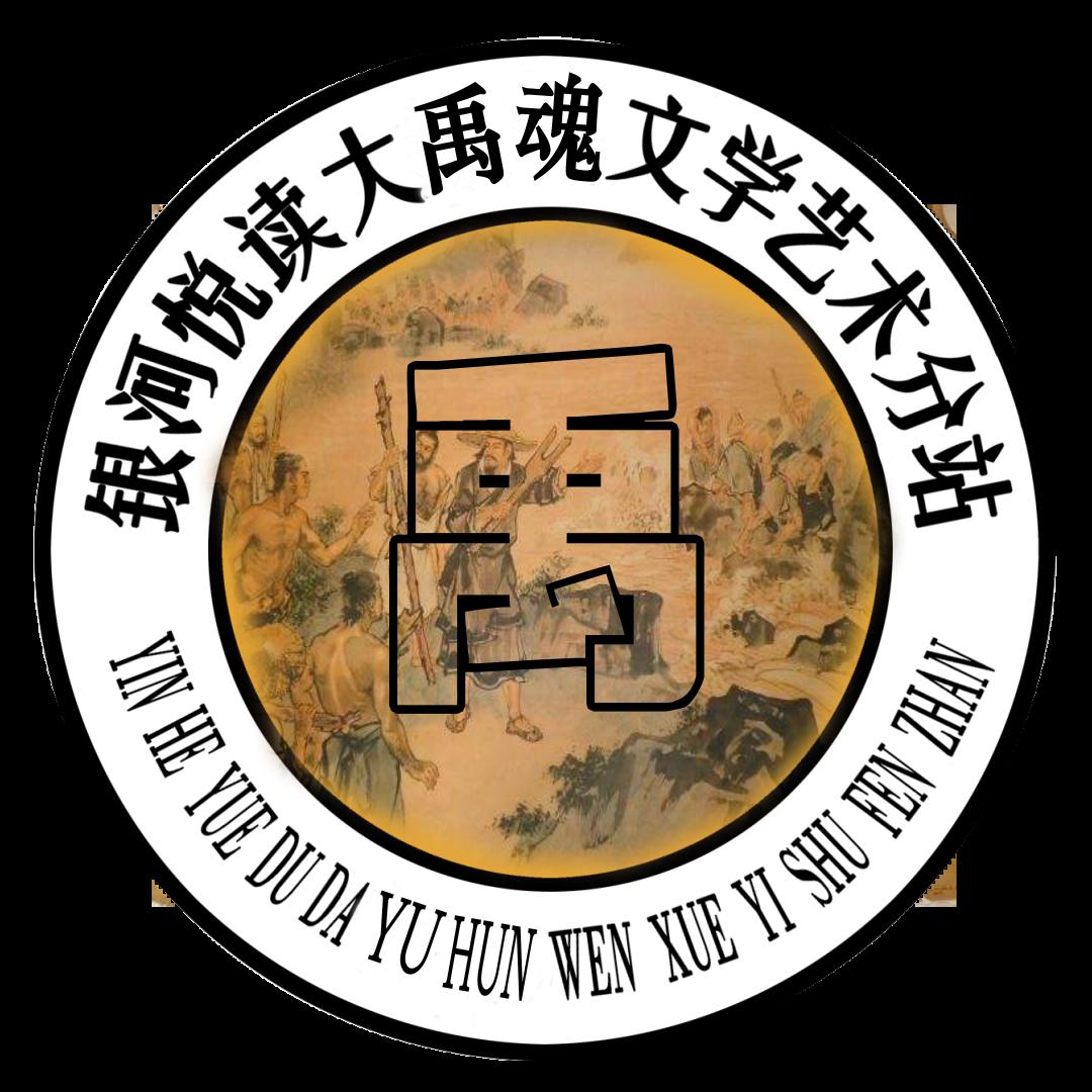 大禹魂文学艺术分站成立
