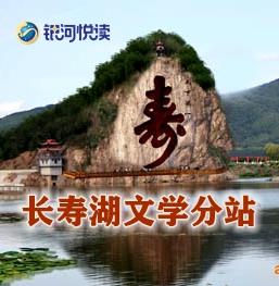 """长寿湖""分站"