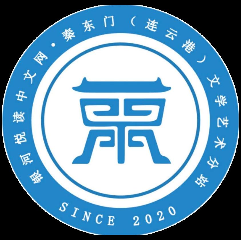 秦东门(连云港)文学艺术分站